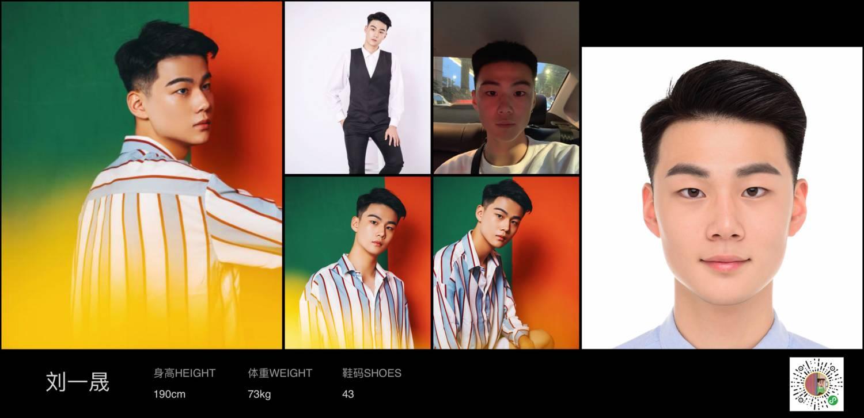 刘一晟模特