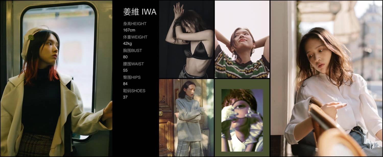 姜維 IWA模特