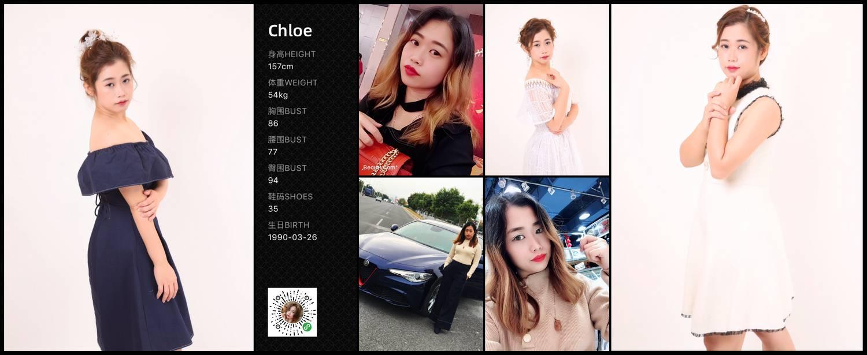 Chloe模特