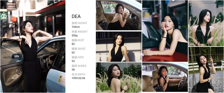 DEA模特