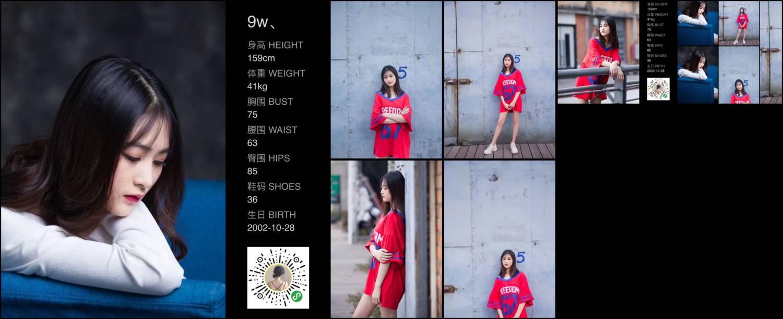 9w、模特
