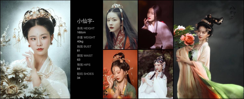 小仙宇-模特