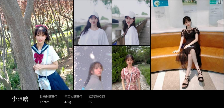 李晗晗模特