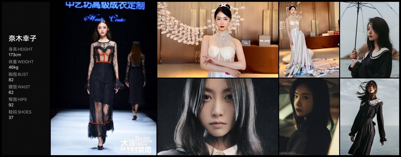 奈木幸子模特