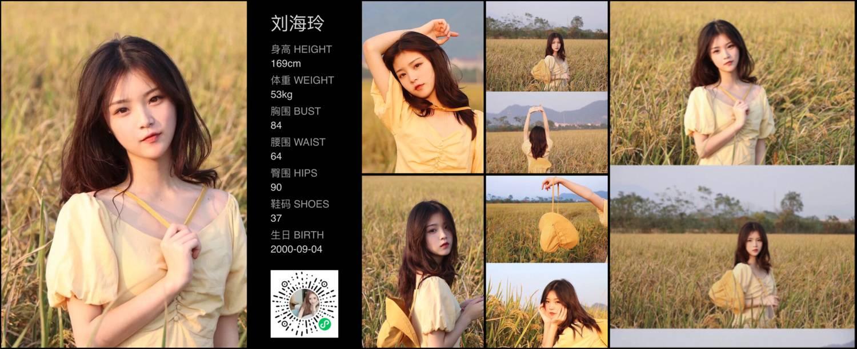 刘海玲模特