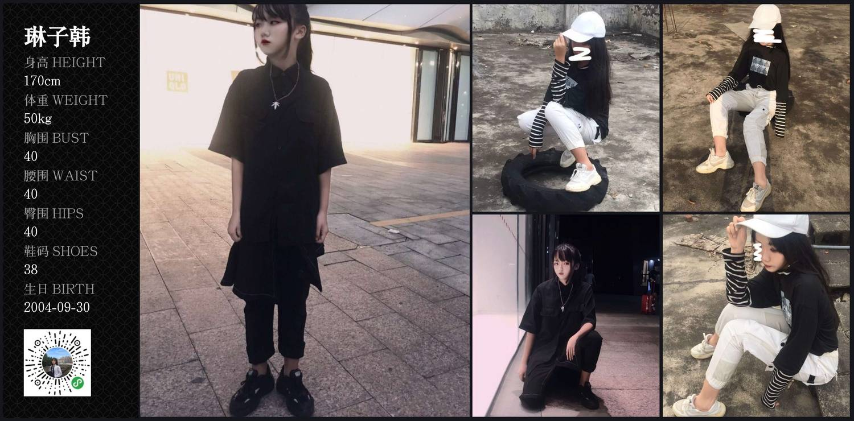 琳子韩模特